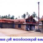 Varkala Janardhanaswami Temple
