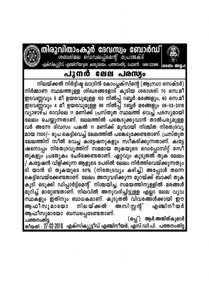 AUCTION OF RUBBER TREES -NILAKKAL - 08-03-2018