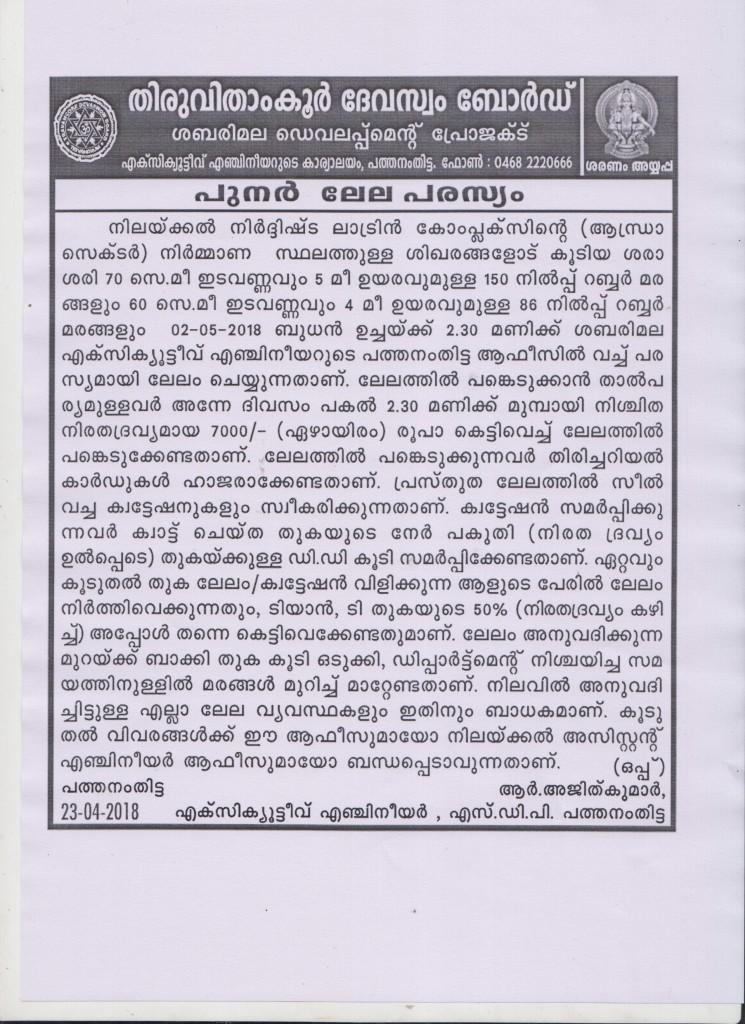 പുനര് ലേല പരസ്യം- റബ്ബര് മരങ്ങള്- നിലക്കല് - E.E, SDP-2.05.18 2.30 PM