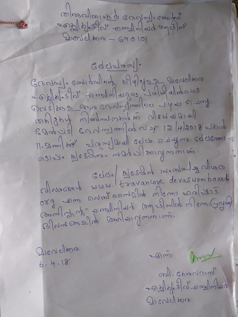 Tender Notice-Vettikulangara Devaswom-Mavelikkara Division-12/04/2018,11AM